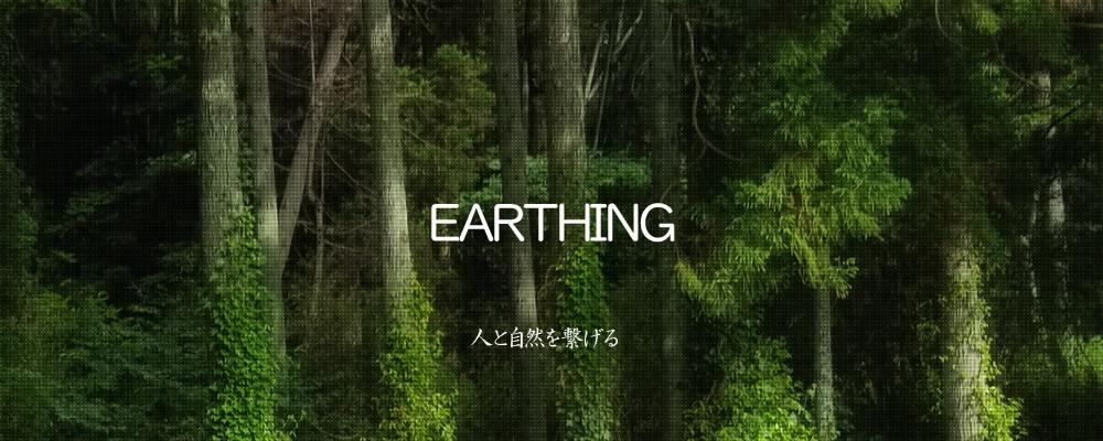 riraku-life(リラクリフェ) EARTHING